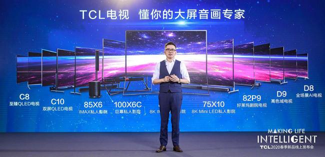 TCL发布13款大屏电视新品,推出量子点Pro 2020技术