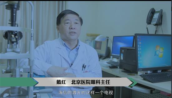 海信:网课带火激光电视,超9成用户因健康护眼购买
