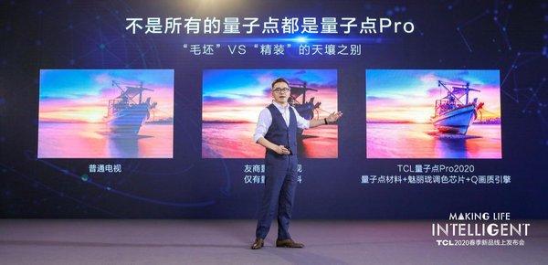 TCL电子发布2020全新电视产品系列 搭载量子点Pro