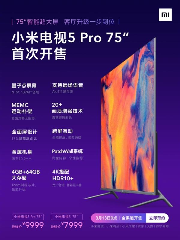 一步到位!小米电视5 Pro 75英寸首卖官宣:9999元、4K量子点
