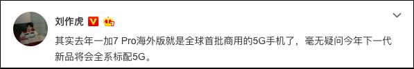 刘作虎:一加新品将全系支持5G