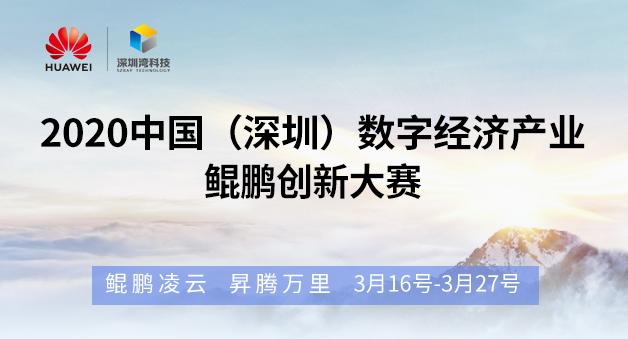 """""""2020中国(深圳)数字经济产业鲲鹏创新大赛""""火热来袭"""