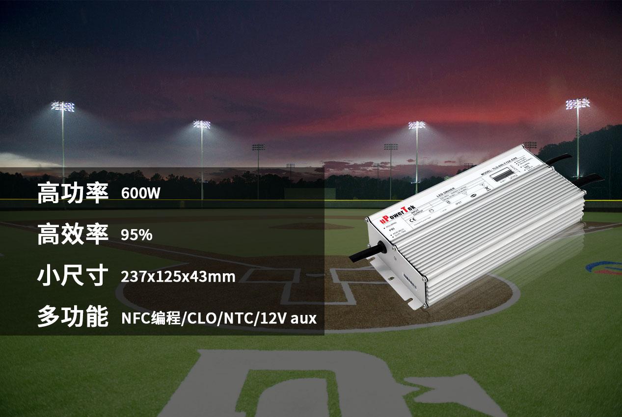 优特电源推出600W紧凑型恒流LED驱动电源