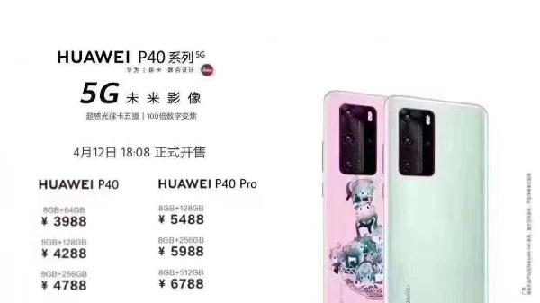 疑似华为P40/Pro国行售价曝光:3988元起,4月12日开售