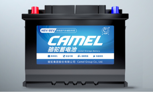 为新能源车量身定制 骆驼蓄电池推出低压辅助电池