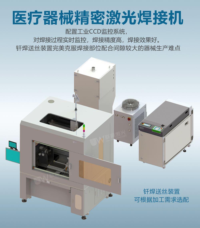 医疗器械行业微小器械的激光焊接解决方案