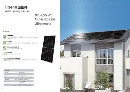 """晶科户用即将亮相""""OFweek 2020中国太阳能光伏在线展"""""""