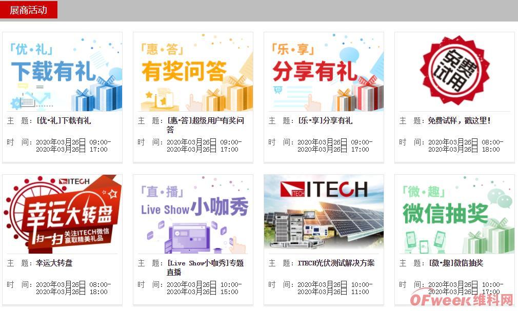 """OFweek 2020中国太阳能光伏在线展会""今天开幕"