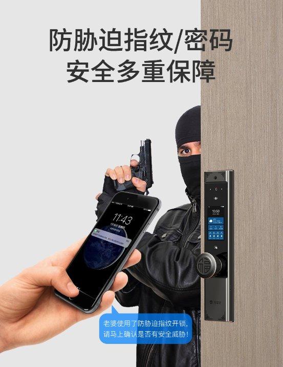 万佳安F5智能锁,N种锁定方式,让家像保险库一样安全