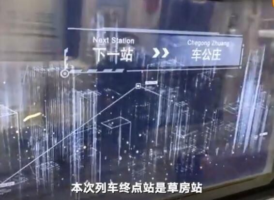 北京地铁魔窗系统:新技术来了!-聚师网教育