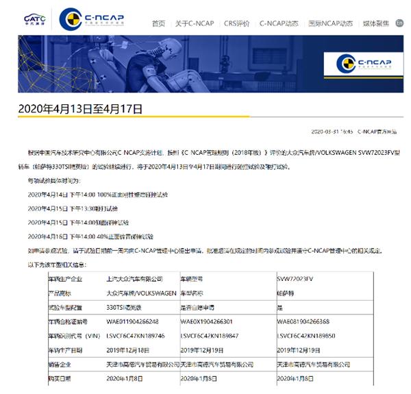 大眾帕薩特中汽研碰撞日期公布:可申請現場參觀實驗