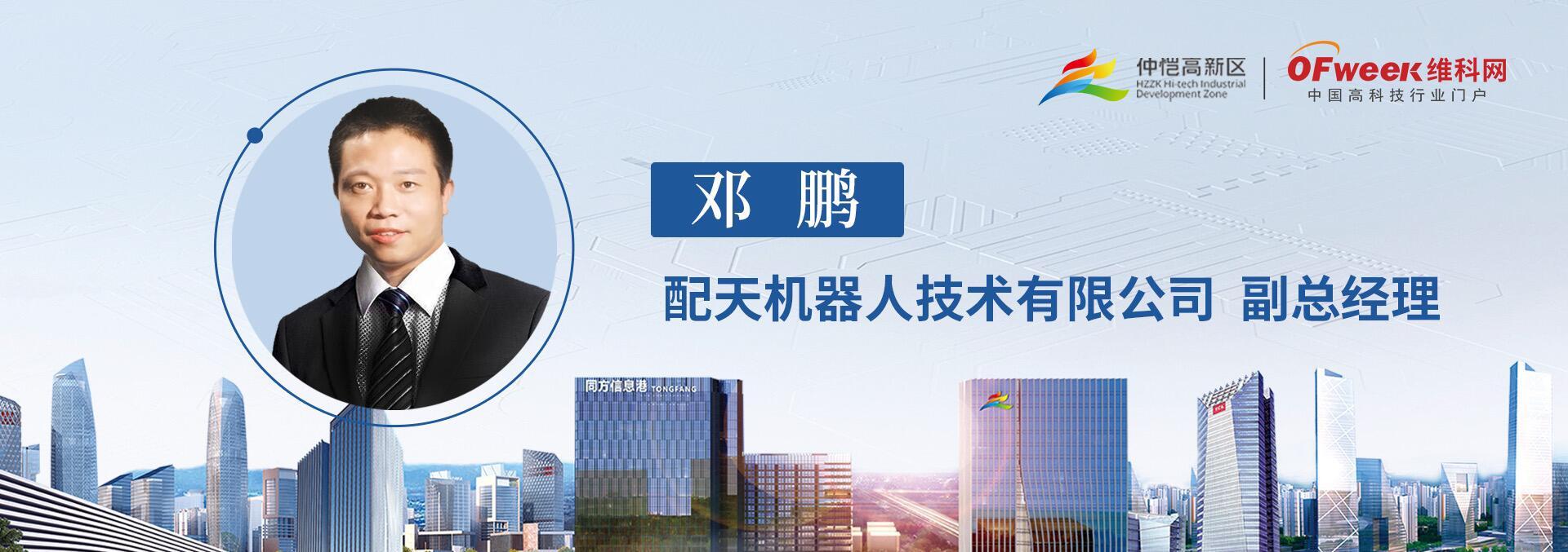 配天机器人邓鹏:协作机器人是未来发展的趋势