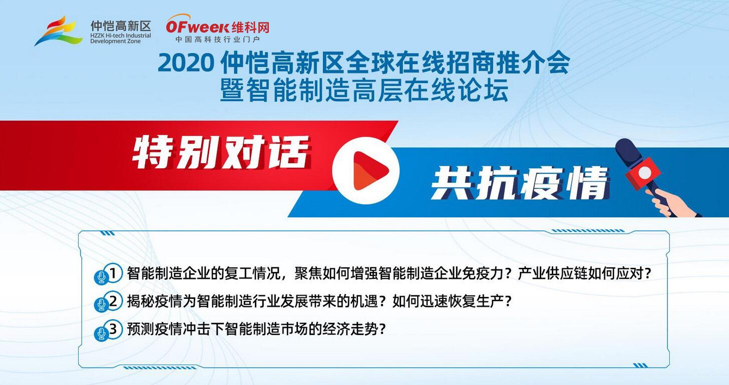 2020仲恺高新区全球在线招商推介会网友互动答疑