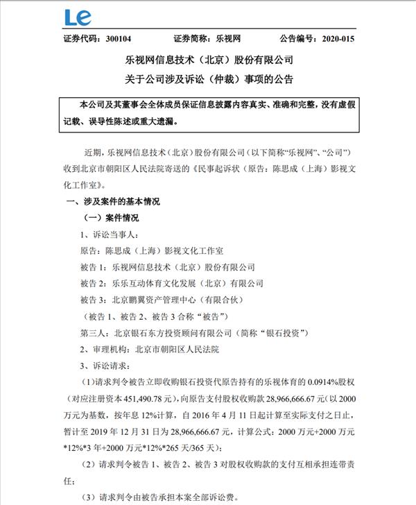 《唐探》導演陳思成索賠樂視網2900萬元