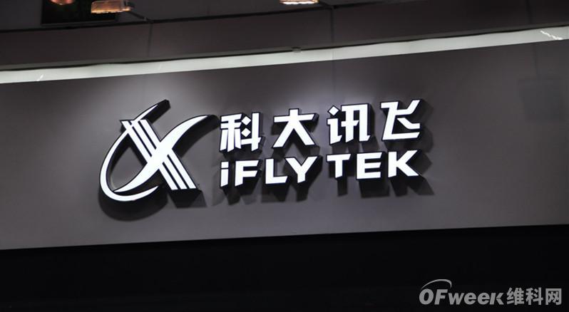 科大讯飞上市以来季度首亏近1.3亿,AI龙头企业遭遇滑铁卢?