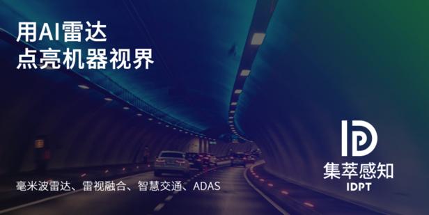 集萃感知岳玉涛:国产替代风口之下,如何用AI技术为国产毫米波雷达赢得市场