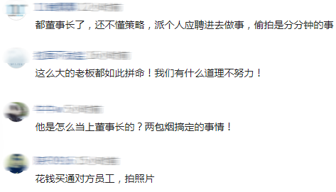 """中国好老板!中电电机前董事长亲自翻墙""""考察""""竞争对手车间被抓现行"""