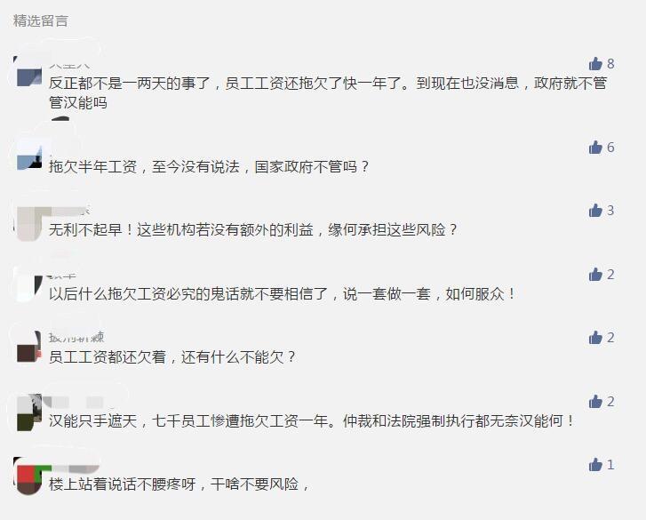 """破产、欠薪、遭查封、诚信危机...汉能还有""""翻盘""""筹码吗?"""