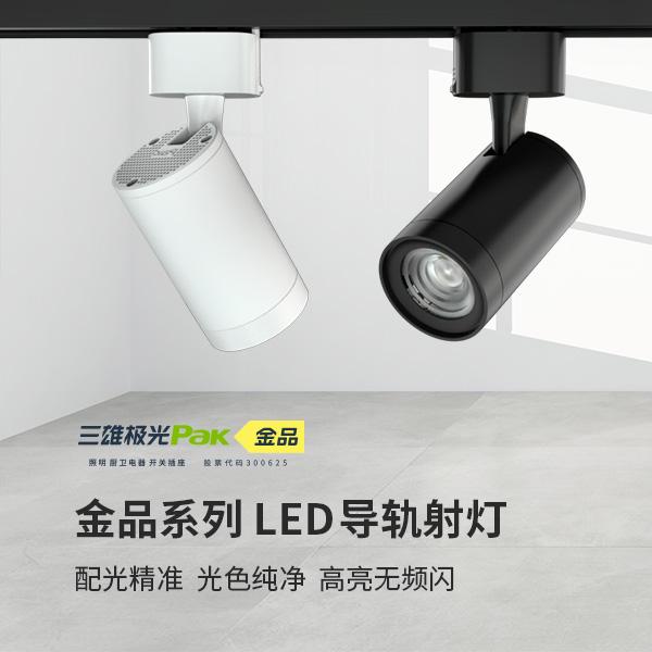 三雄极光金品系列:人人都能做照明设计师