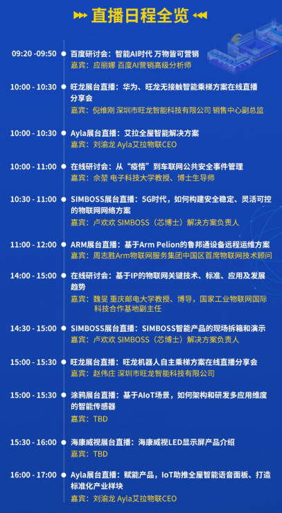 """OFweek2020中国物联网在线展会""即将开幕"