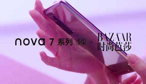 梦幻7号色的魅力无法阻挡 华为nova7系列捕捉你的眼神杀