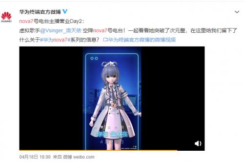 光影梦幻指尖轻灵 华为nova7开启5G自拍视频时代