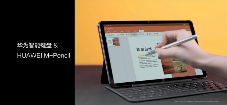 华为MatePad打造旗下首款全面屏智慧学习平板 重构学习力