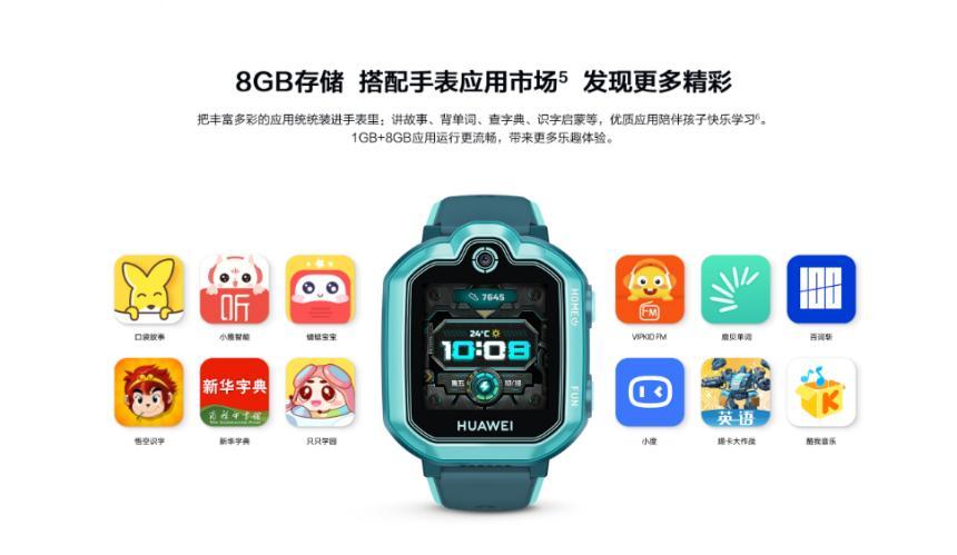 华为儿童手表3pro超能版发布,德国T?V权威认证,安全不止定位