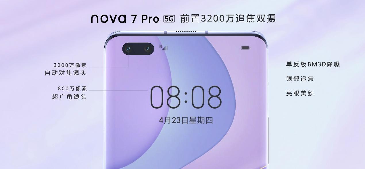 售价2999元起5G自拍视频旗舰华为nova7系列正式发布
