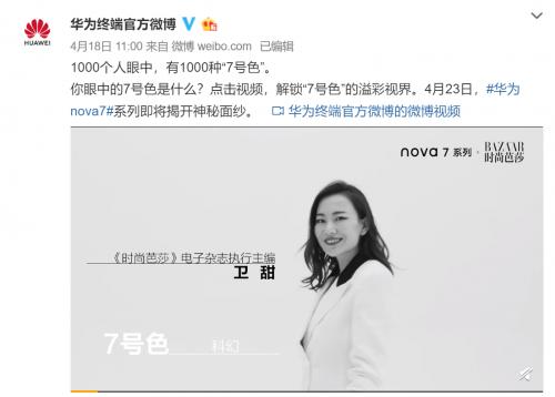 """时尚主编被圈粉 华为nova 7系列""""7号色""""引领新潮流?"""