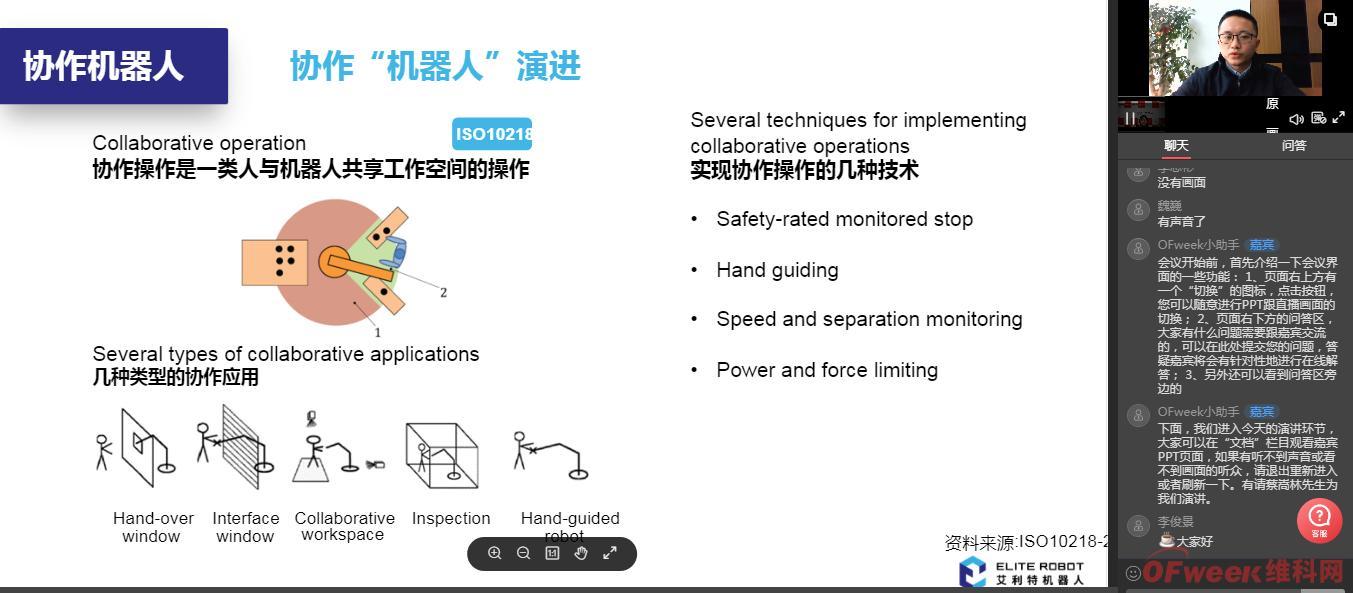 OFweek2020中国智能制造在线展圆满落幕