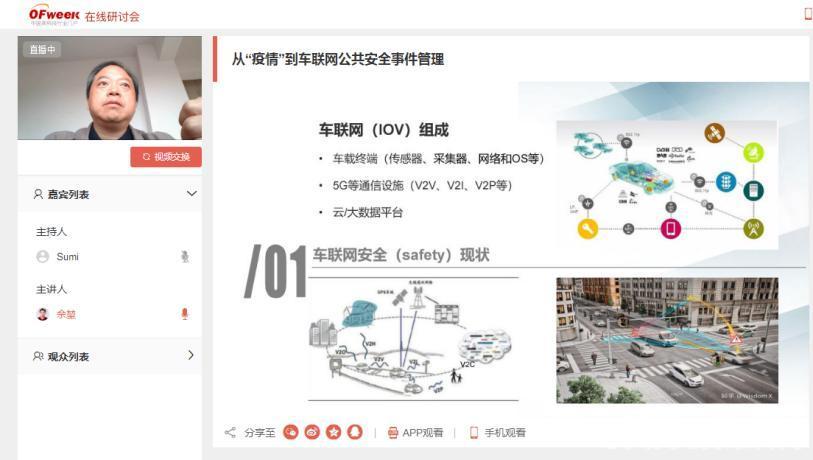 """万人齐""""聚""""话物联 """"OFweek2020 物联网在线展会""""完美落幕!"""