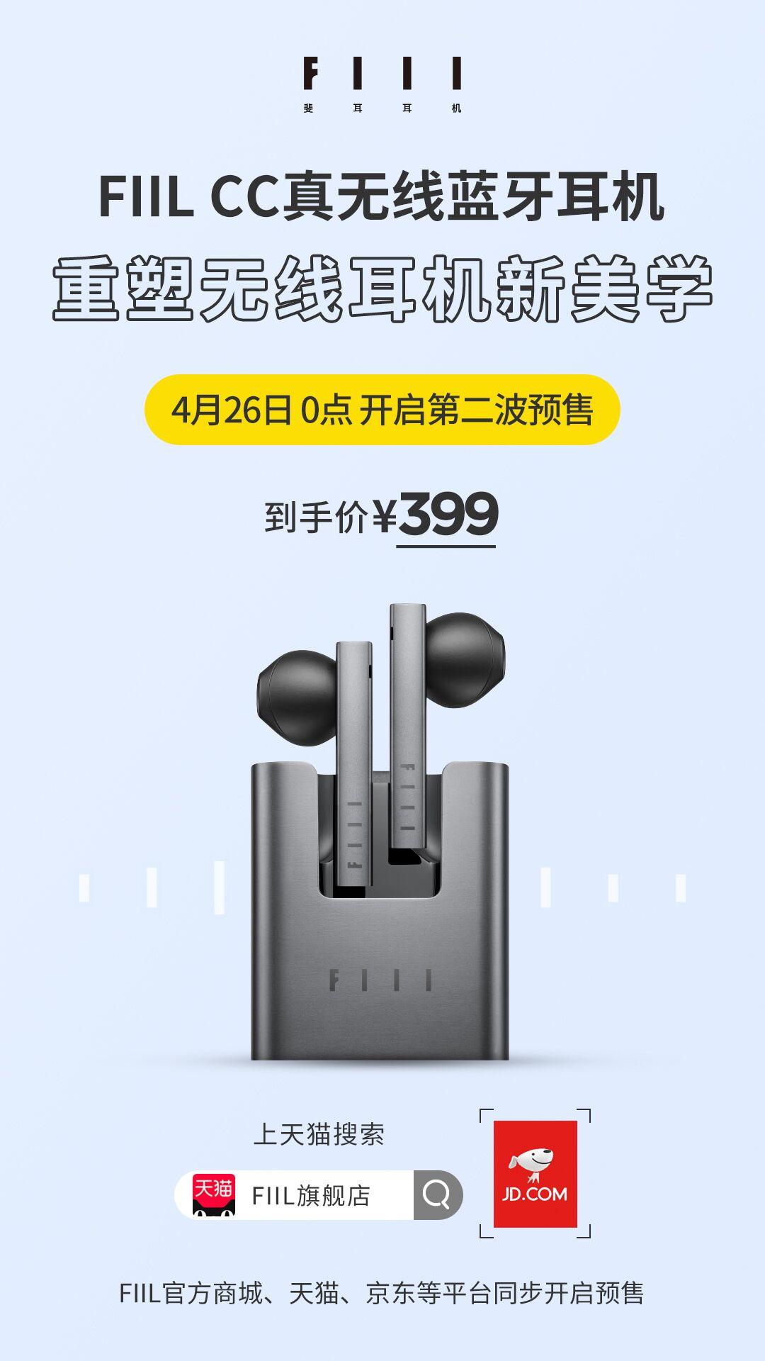 重塑无线耳机新美学 FIIL CC开启第二轮预售