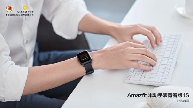 运动健康全面升级,华米科技 Amazfit  米动手表青春版 1S  发布