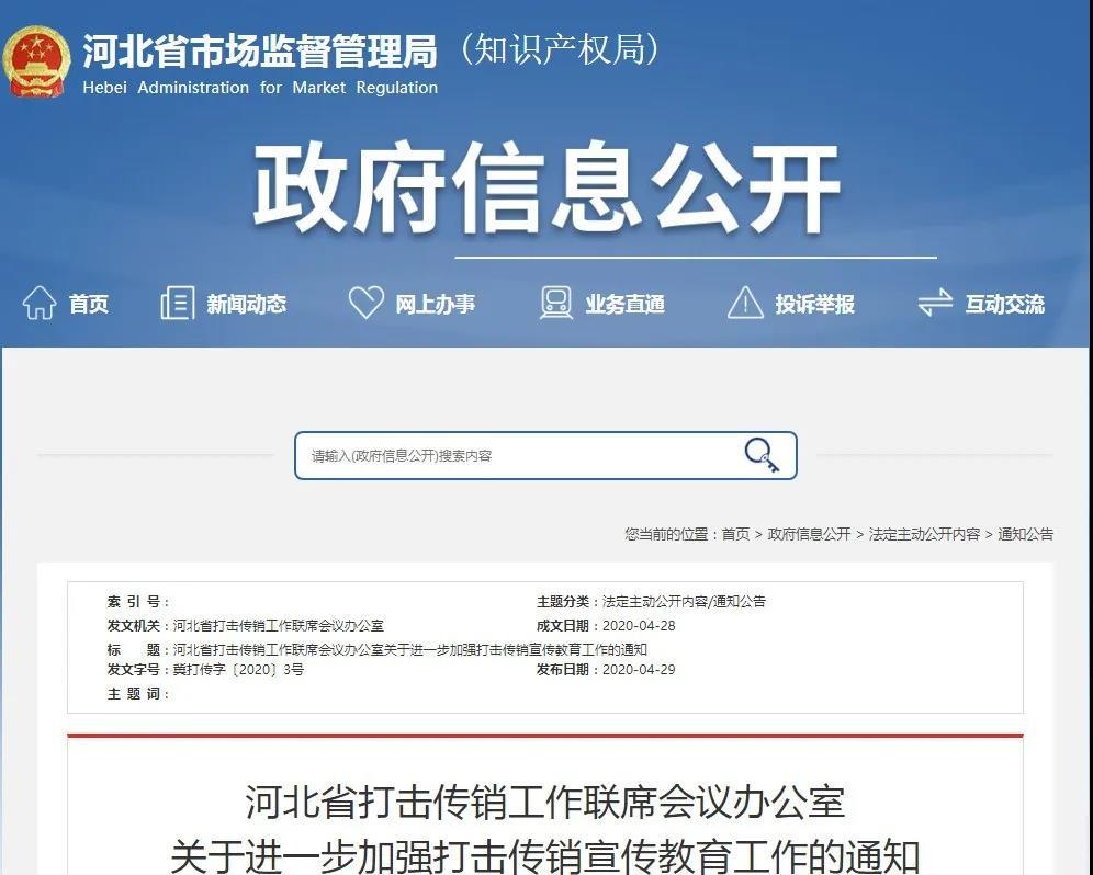 """河北省:严禁以""""光伏发电""""等名义进行传销"""