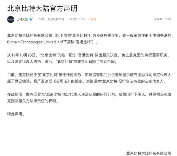 比特大陆创始人斗争升级!60名大汉明抢营业执照