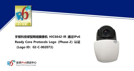 宇视科技球型网络摄像机HIC6642-IR通过IPv6 Ready Logo认证