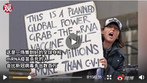 澳示威者高喊逮捕比尔盖茨:反对5G,mRNA疫苗杀人更多