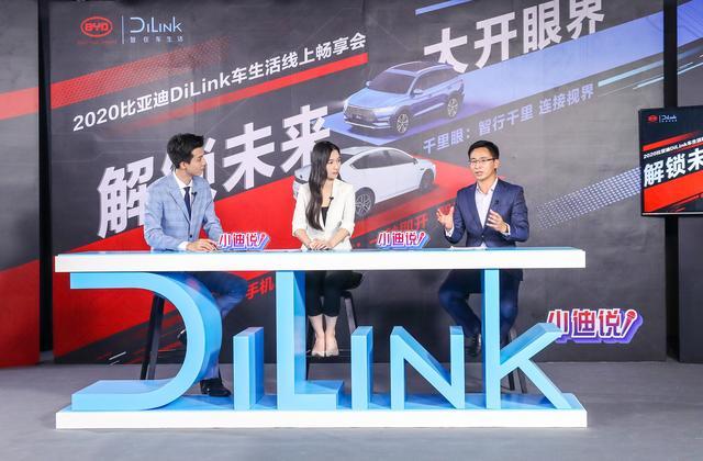 解锁未来 大开眼界 比亚迪DiLink携手小米举办车生活线上畅享会
