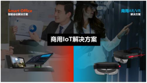 布局物联网,联想商用IoT助推产业变革