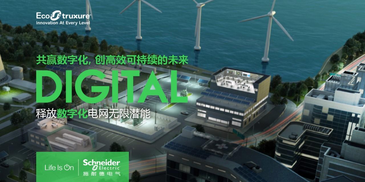 """""""新基建""""来临,电网公司如何抓住数字化转型机遇?"""