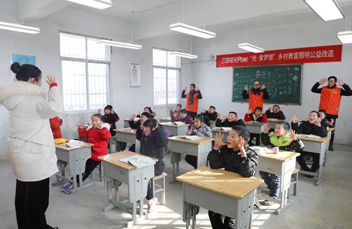 三雄极光乡村教室照明改造  助力脱贫攻坚