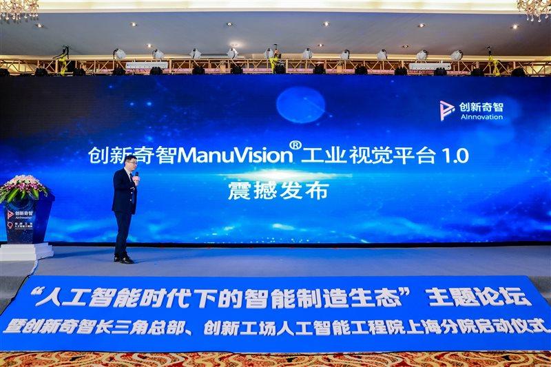 助力新基建,创新奇智ManuVision工业视觉平台促制造业升级