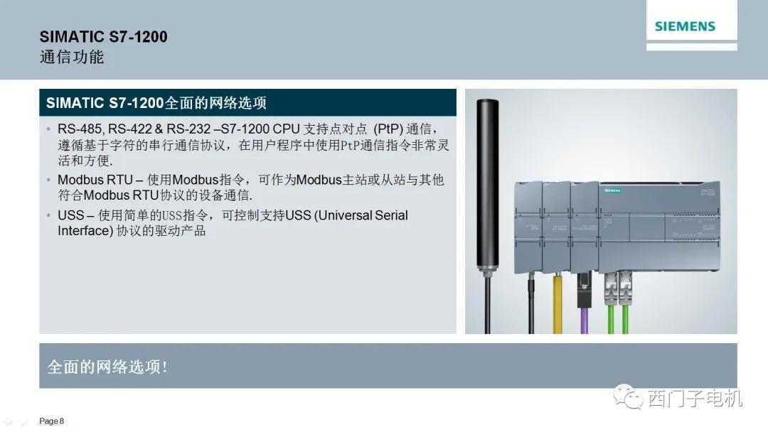 西门子S7-1200选型指南
