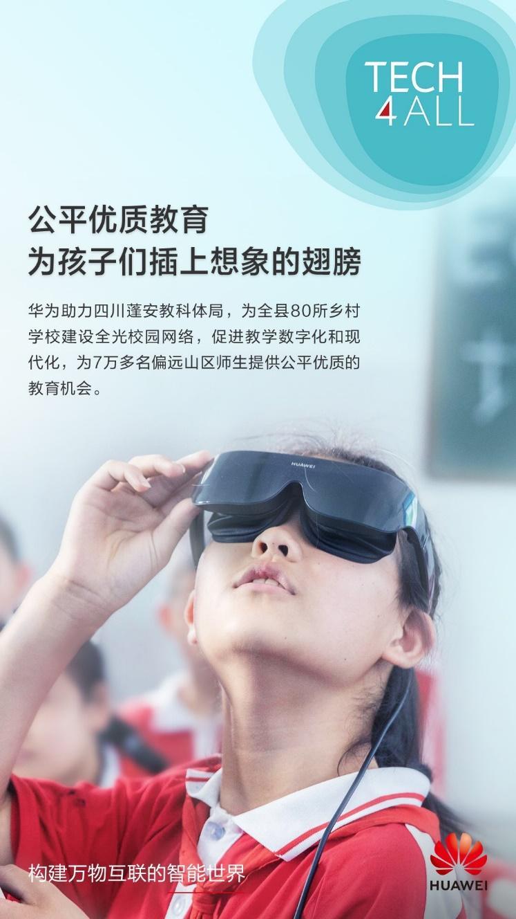 """华为的儿童节礼物:从""""一支粉笔一堂课""""到VR参与教学"""