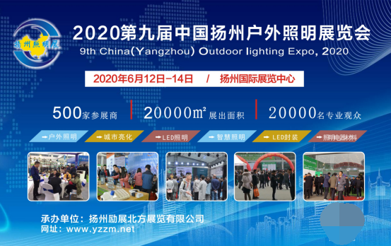 望眼欲穿,2020第九届户外照明展与您相约扬州