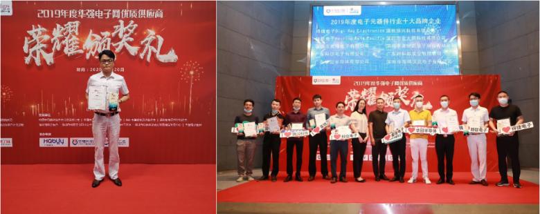 """赫联电子荣获""""2019年度电子元器件行业十大品牌企业""""奖"""