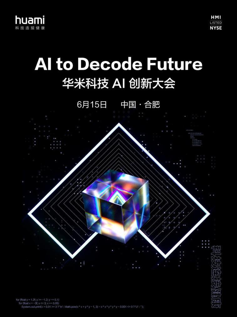 广邀AI专家齐聚合肥,华米科技首届AI创新大会今日举行