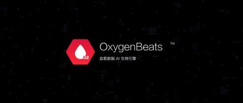华米科技血氧监测技术亮相AI创新大会,助力大健康新基建