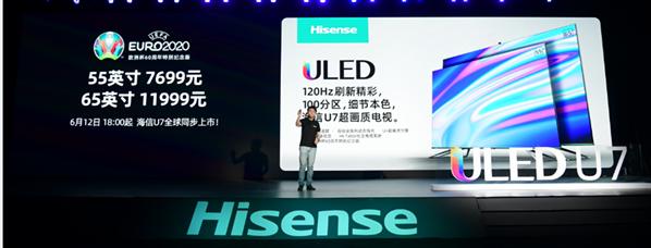 样样都是行业顶配,海信U7定义高端超画质电视